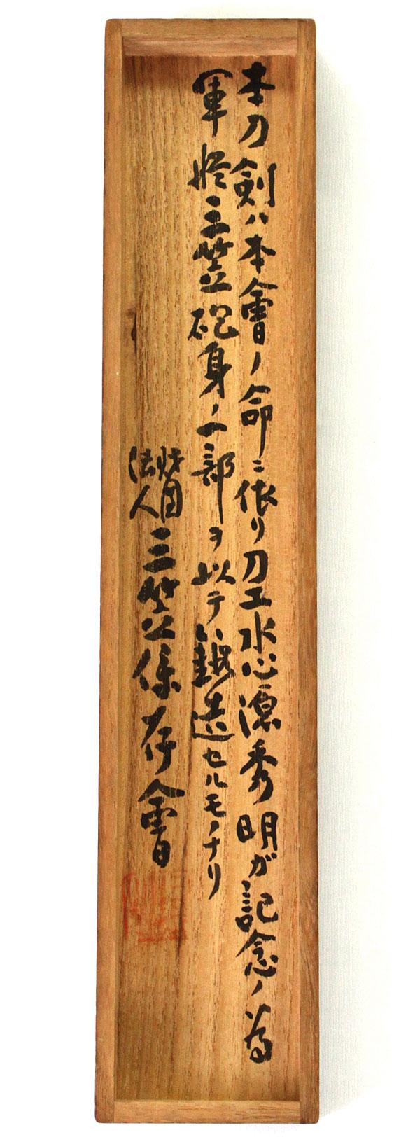 刀 三笠砲鋼 日本製鋼所(伝堀井秀明)(戦艦三笠主砲残鉄)(海軍将官用短剣拵付)