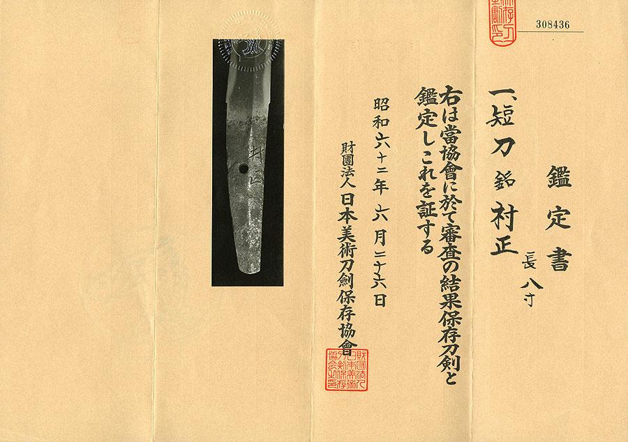 刀 村正(妖刀村正)(初代)(両刃造短刀)