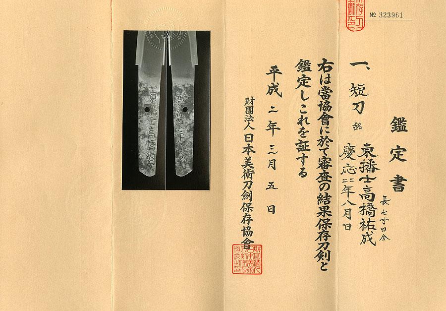 日本刀 東播士高橋祐成(刀身2)