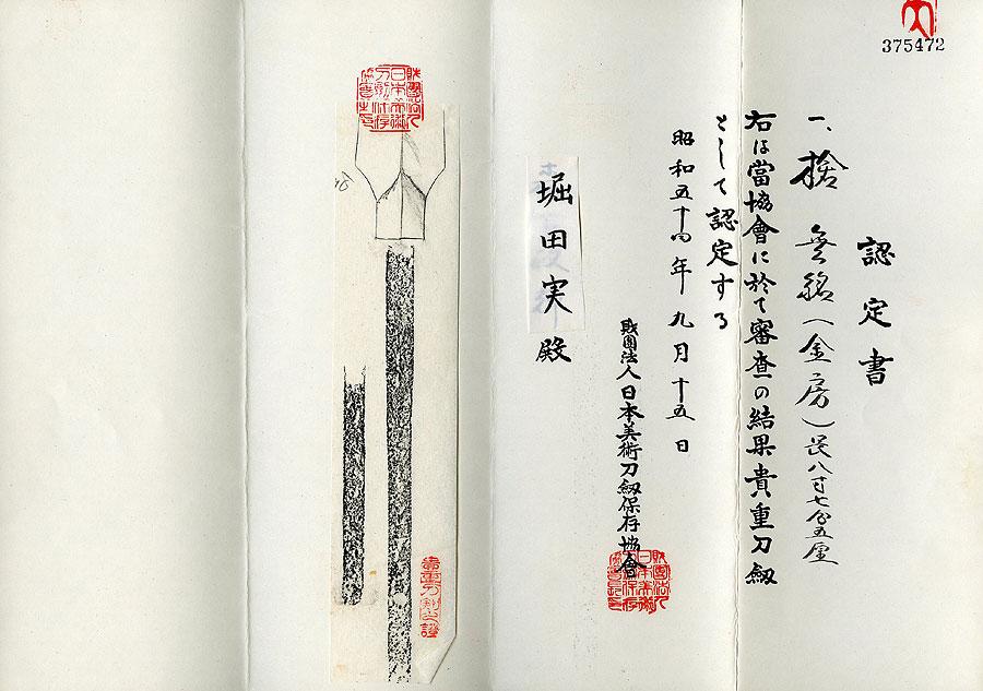 槍 伝 金房(刀身2)