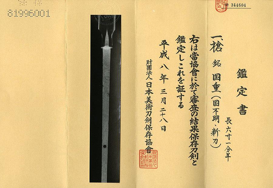 槍 国重(刀身2)