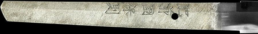日本刀 肥前国保則(刀身2)