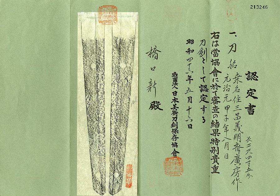 桑名住三品義明斉廣房作(刀身2)