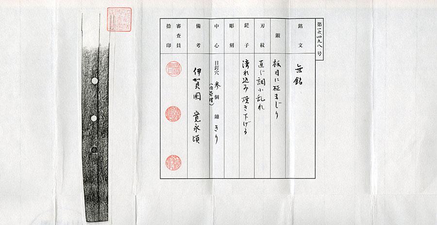 伝 藤原鎮正(刀身2)