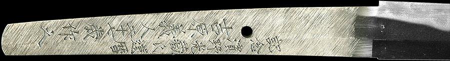 吉原義人(刀身1)