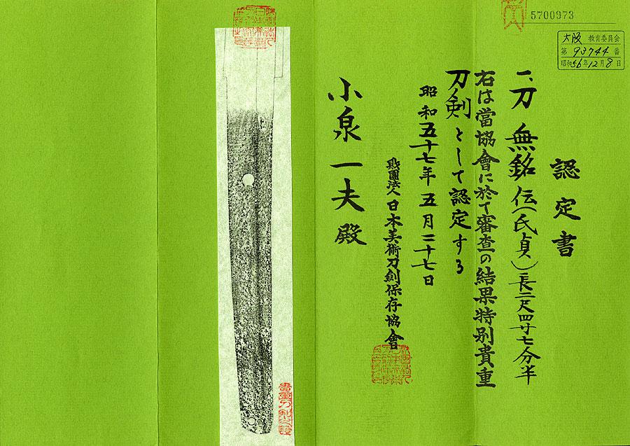伝 氏貞(刀身2)