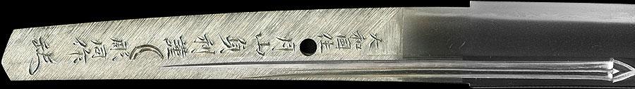 大和国住月山貞利謹彫同作(刀身1)