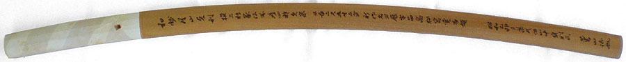 大和国住月山貞利謹彫同作(刀身2)