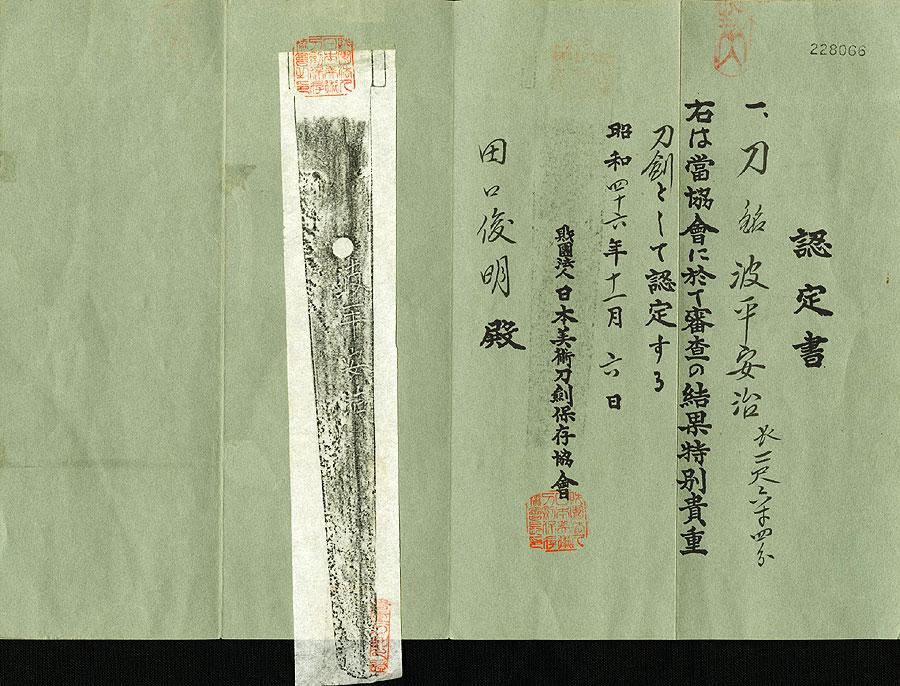波平安治(刀身2)