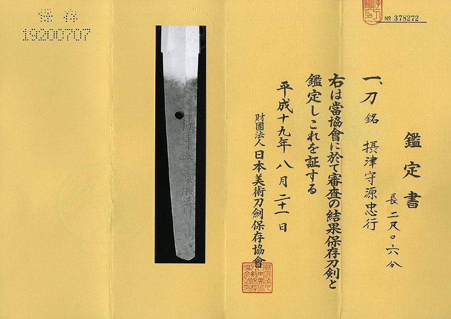 日本刀 摂津守源忠行(刀身2)