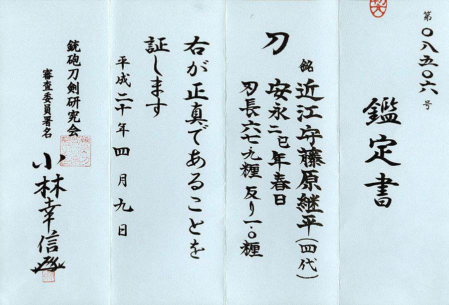 近江守藤原継平(刀身2)