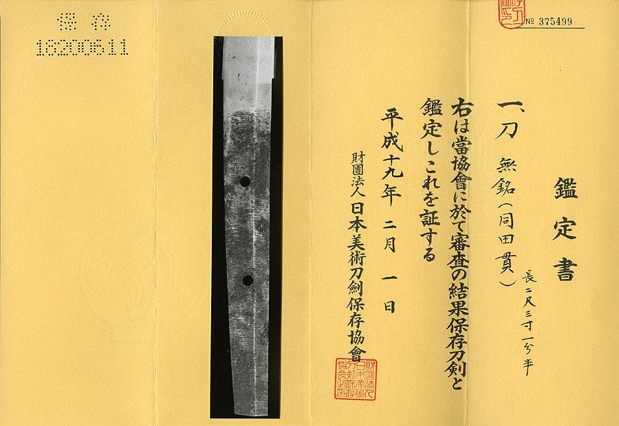 伝 同田貫(刀身2)