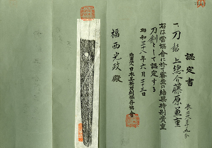 上総介藤原兼重(刀身2)