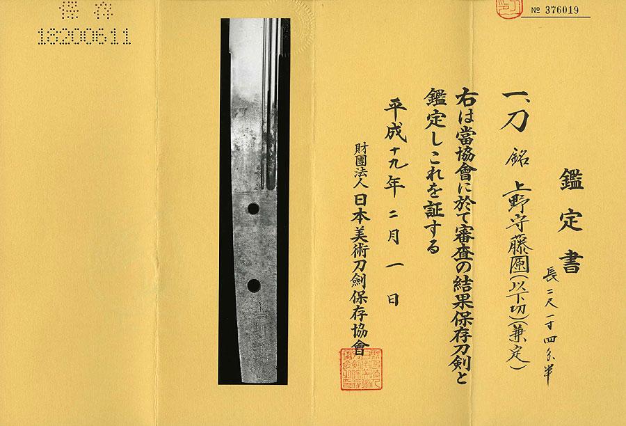 日本刀 上野守藤原(兼定)(刀身2)