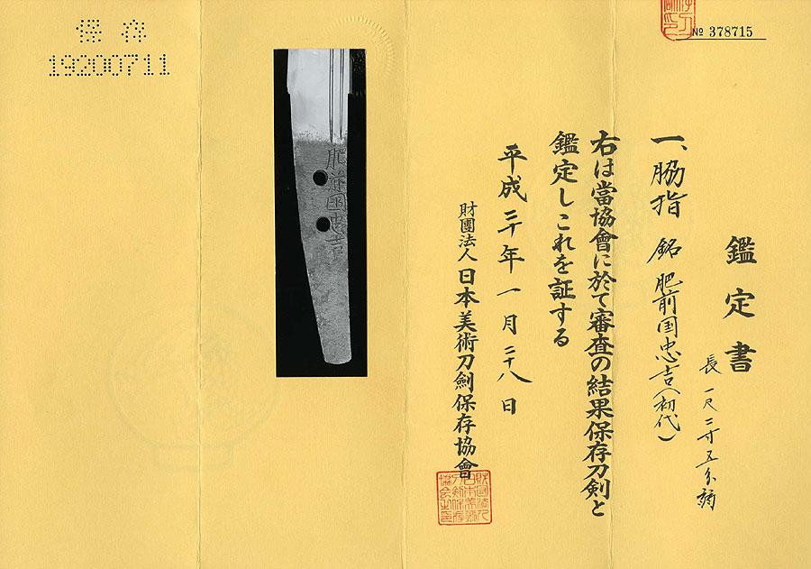 日本刀(脇差)肥前国忠吉(秀岸銘)(刀身2)