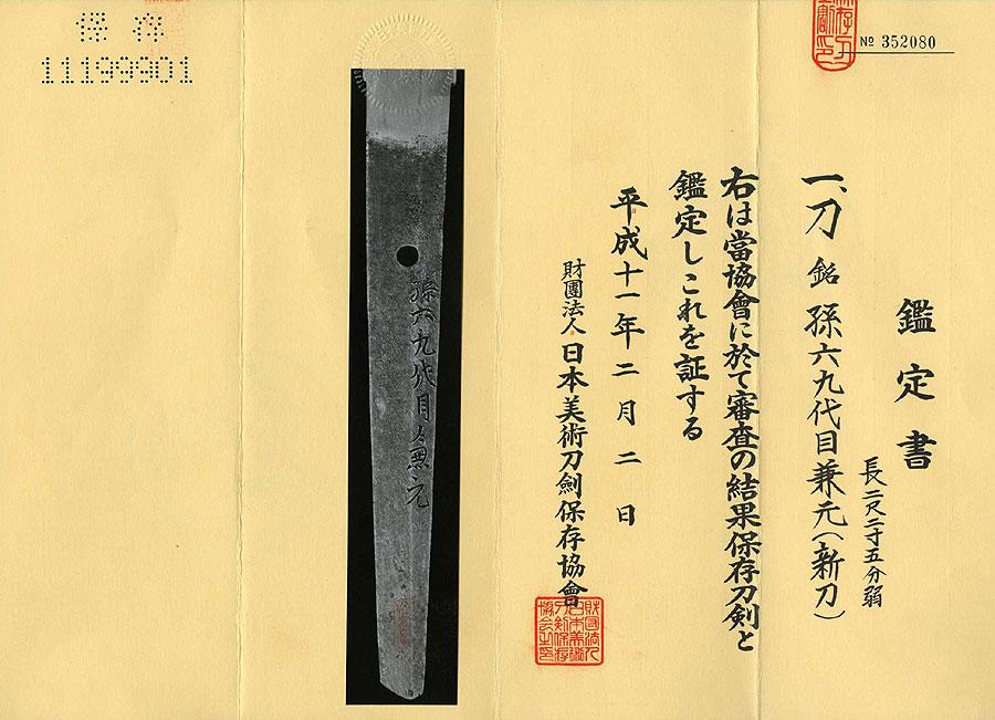 日本刀 孫六九代目兼元(刀身2)