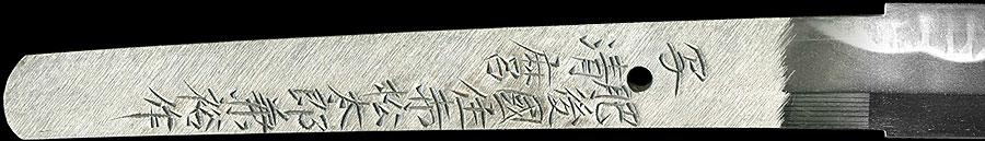 肥後国赤松太郎兼裕作 写 清麿(刀身1)