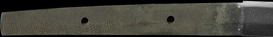 日本刀 於紀州文珠重国(二代南紀重国)(刀身1)