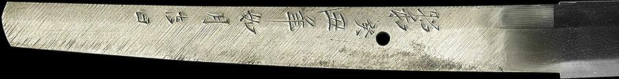 日本刀 関秀忠作 (刀身2)
