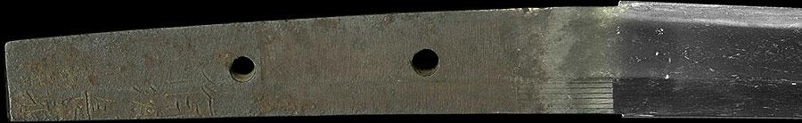 備州長船(以下切れ 祐定) 天文十八年 (刀身2)