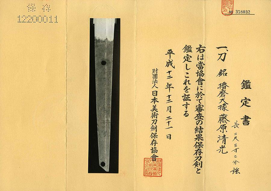 日本刀 播磨大掾藤原清光 (刀身2)