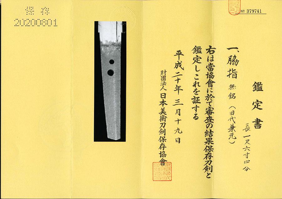 濃州関住兼見・伝 田代源一兼元 (刀身2)