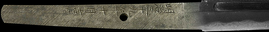 大阪住人月山貞一作(花押) (刀身2)