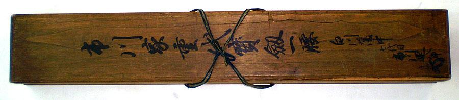 金梨地螺鈿丁子紋散鞘飾太刀拵(市川方静家伝来) (刀身2)