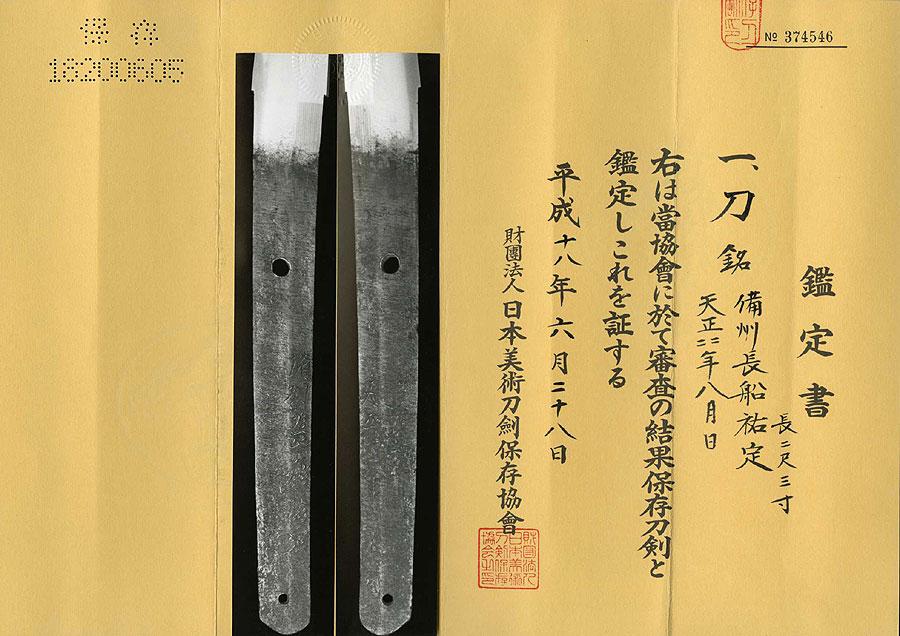 日本刀 備州長船祐定 (刀身2)