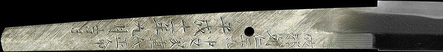 日本刀 龍神太郎源貞茂作破邪剣仁王丸 (刀身2)
