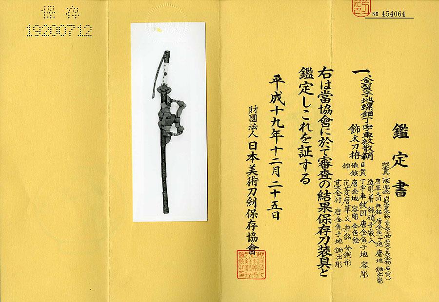 金梨地螺鈿丁子紋散鞘飾太刀拵(市川方静家伝来) (全体1)
