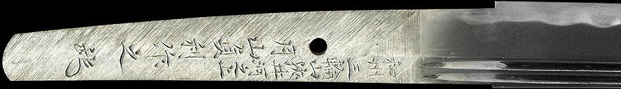 和州三輪山狭井河之上月山貞利作之(花押) (刀身2)