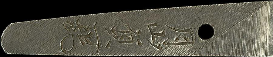 日本刀(短刀) 月山貞一(花押)(刀身1)