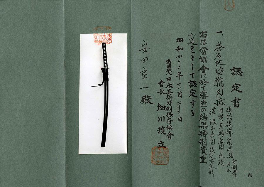 日本刀 下総大掾藤原兼正(刀身2)