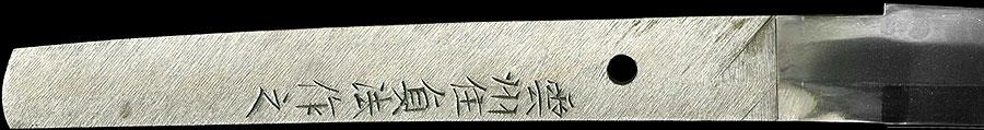 雲州住貞法作之(刀身2)