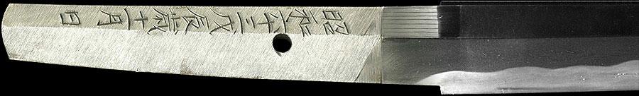 日本刀(脇差)雲州住貞法作之(刀身2)