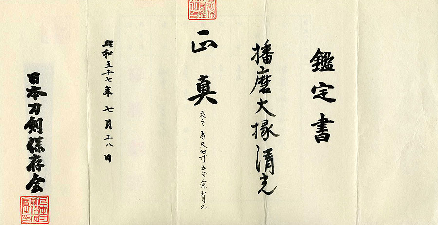 日本刀(脇差)播磨大掾藤原清光(刀身2)