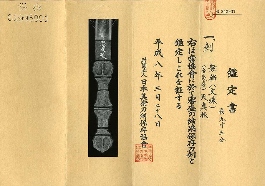 剣 無銘文殊 天真振(刀身2)