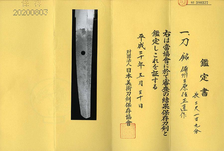 日本刀 備後三原住正直作(刀身2)