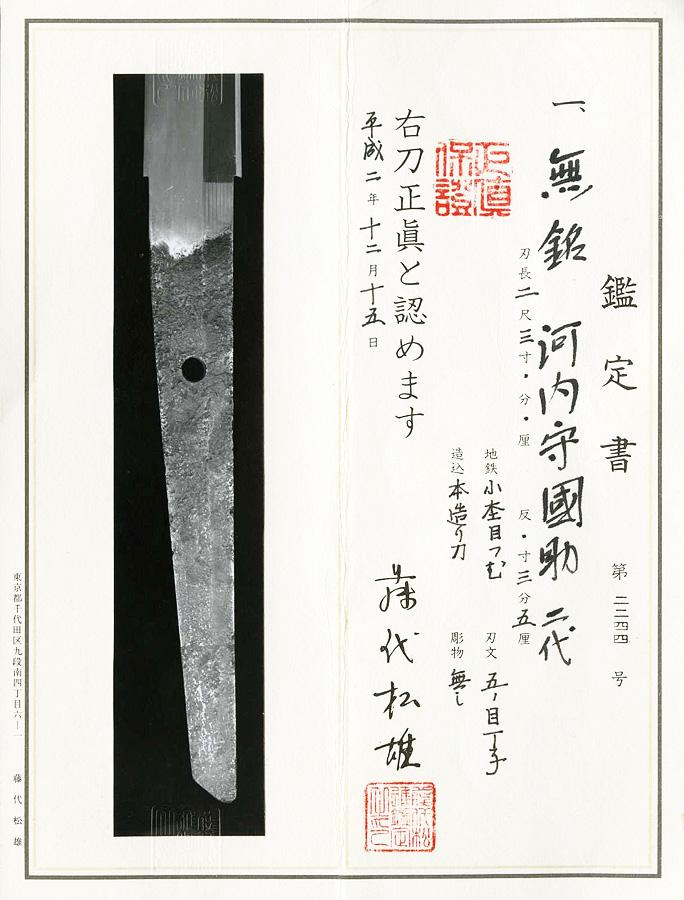 日本刀 伝 河内守国助(二代)(鑑定書)