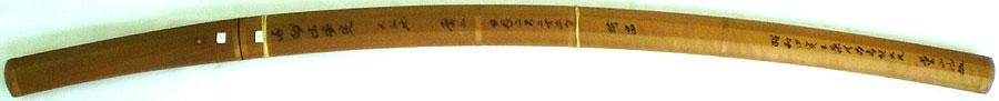 日本刀 与州住安定(刀身2)