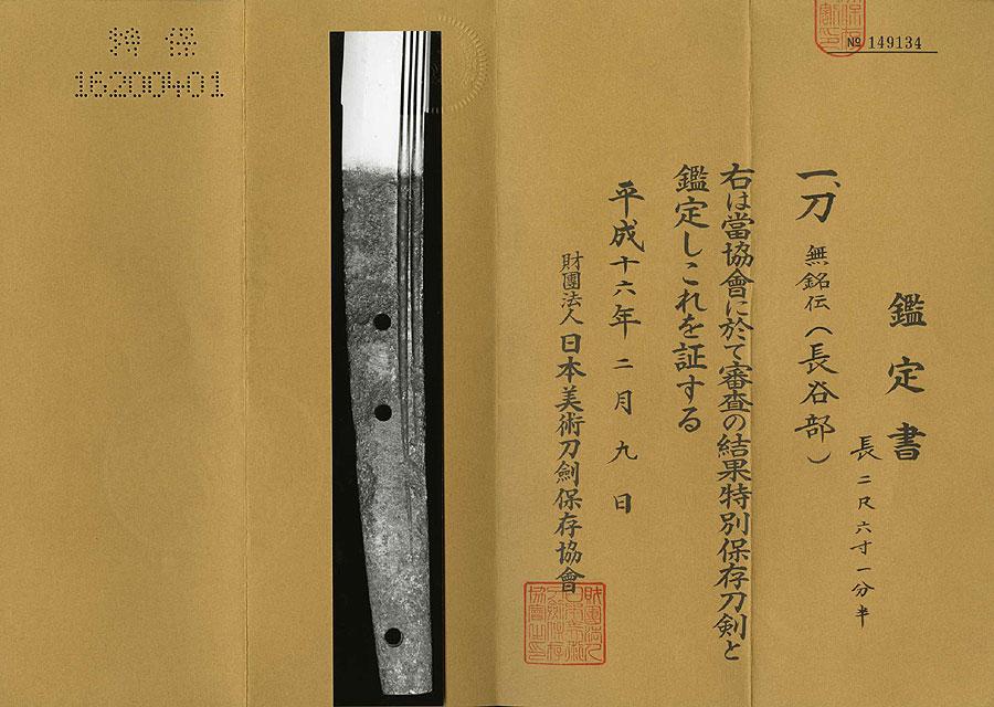 日本刀 伝 長谷部(刀身2)