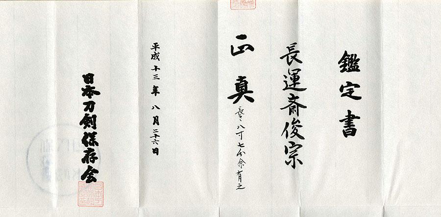日本刀(脇差)  土陽臣俊宗(刀身2)