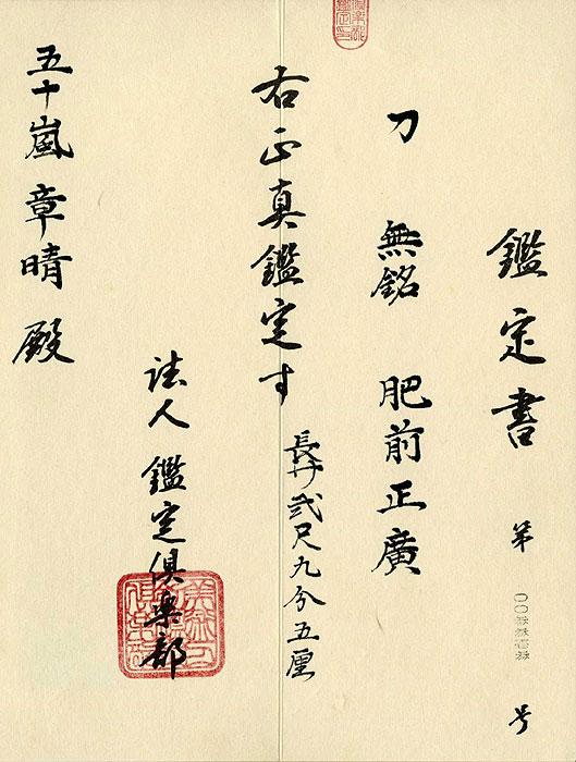 伝 肥前国正廣(刀身2)