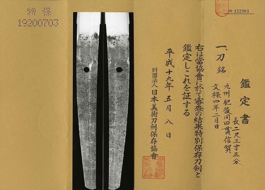 日本刀  九州肥後同田貫信賀(刀身2)