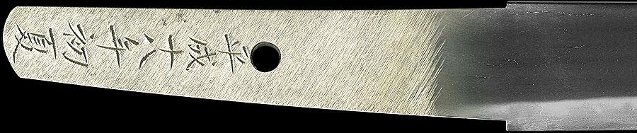 日本刀(短刀)於南紀國悦造之(刀身2)
