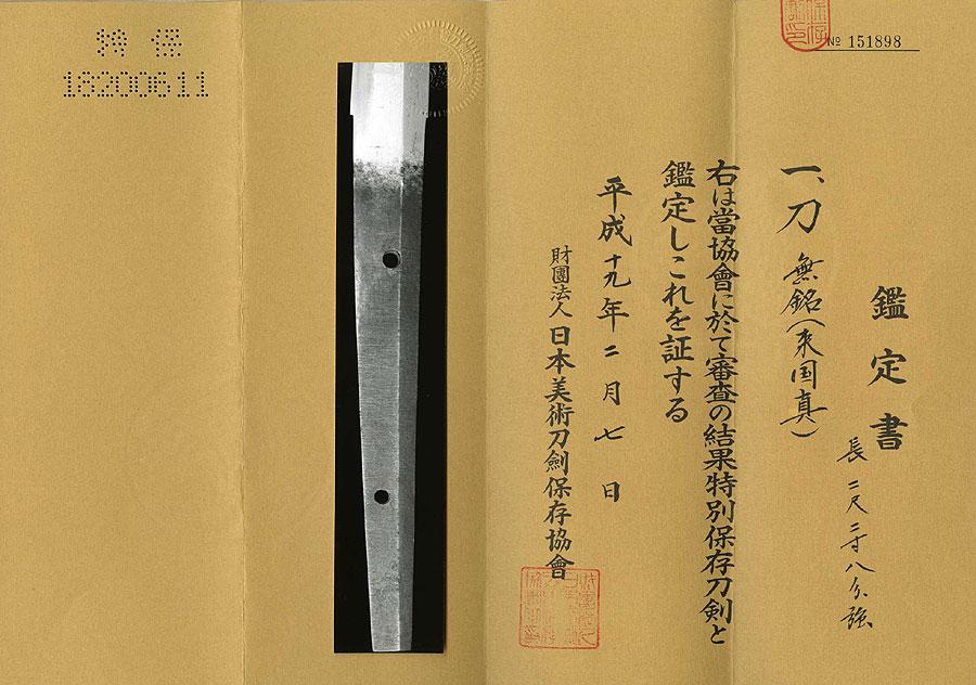 日本刀  伝 来国真(刀身2)