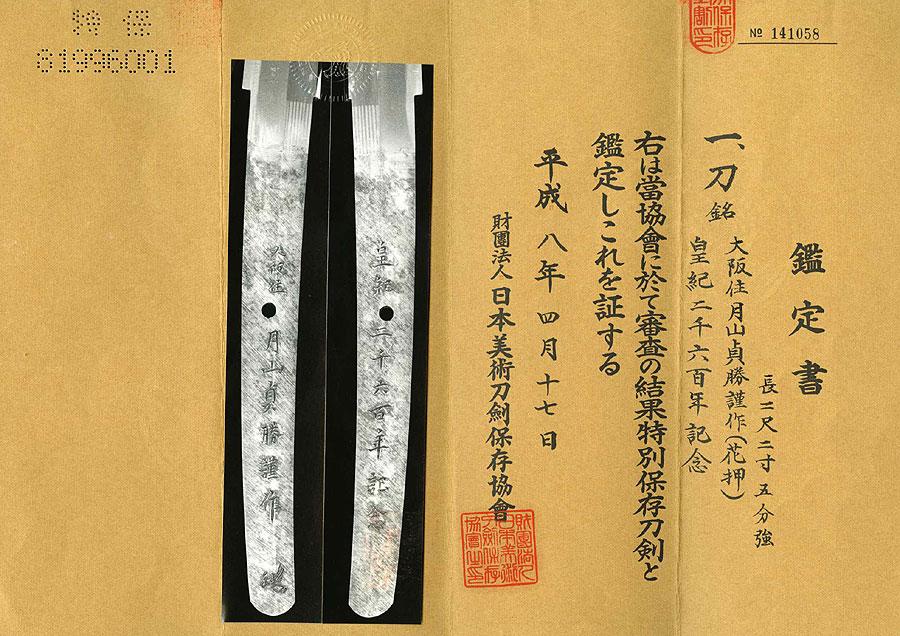 日本刀  大阪住月山貞勝謹作(刀身2)