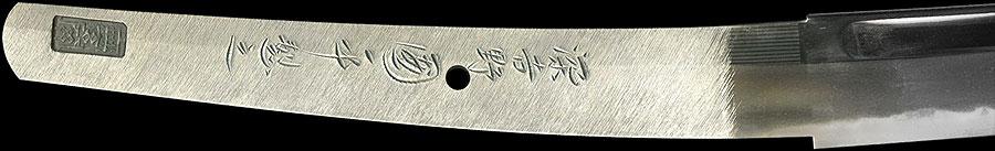 日本刀  深吉野住國平製之 刻印(刀身2)