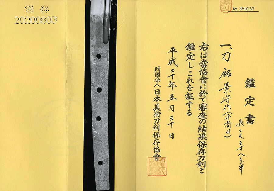 日本刀  景守作(刀身2)